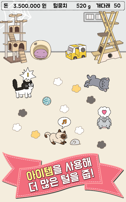 #4. Tap Tap Cat Hair - cat clicker (Android)