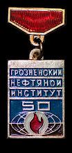 Photo: Пятьдесят лет Грозненскому нефтяному институту (1970 г.). Знак состоит из двух частей: нижний медальон прямоугольной формы, вытянутый вертикально, многоцветный лак; верхняя часть – планка в виде усеченной пирамиды ориентированной вниз, лак красного («муарового») цвета. Крепление – горизонтальная мелкая булавка.