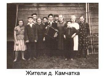C:\Users\User\Pictures\деревня Камчатка\1.jpg