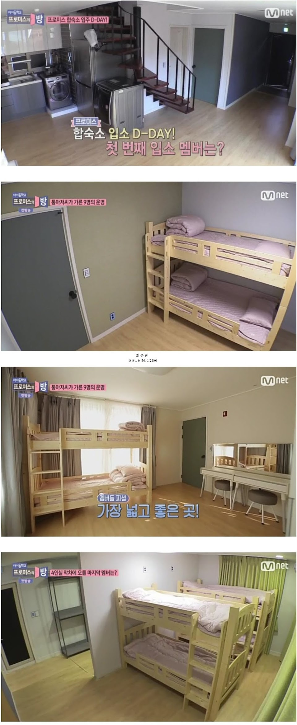 4 Most Luxurious Idol Dorms And The Groups That Inhabit Them Koreaboo