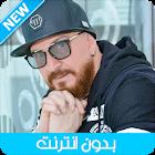 Cheb Bilal 2019 - الشاب بلال بدون أنترنيت icon