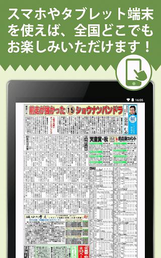 u7af6u99acu65b0u805eu3000u99acu30b5u30d6u30edu30fcu96fbu5b50u7248u3000u30c7u30a4u30eau30fcu30b9u30ddu30fcu30c4u306eu7af6u99acu4e88u60f3u30fbu60c5u5831 2.0.0 Windows u7528 6