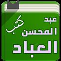 كتب الشيخ عبد المحسن العباد icon