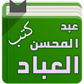 كتب الشيخ عبد المحسن العباد