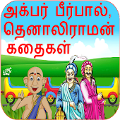 Tamil Akbar Birbal Stories