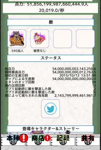 Sengoku Dragon 1.2 Windows u7528 4