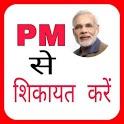 PM se Shikayat Kare: Narendra Modi icon