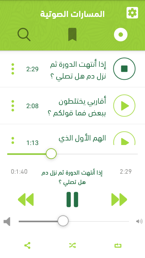 ‫بنات‬‎- screenshot