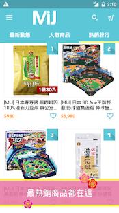 MIJ:日本正版商品專門店 - náhled