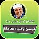 قصص الانبياء محمد متولي الشعراوي بدون نت Download for PC Windows 10/8/7