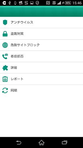 Kaspersky Endpoint Security JP screenshot 2