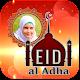 Eid Al-Adha Photo Frames (app)