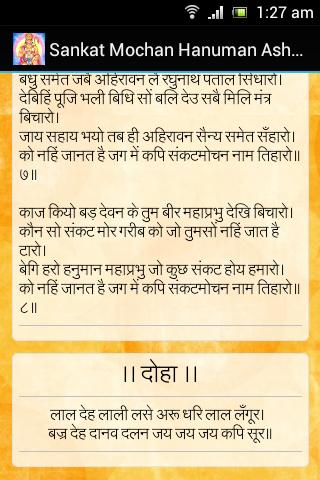 Sankatmochan hanuman ashtak mp3 song download shree hanuman.