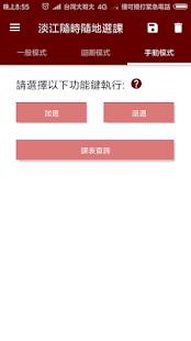 淡江隨時隨地選(搶)課 - náhled