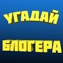 УГАДАЙ БЛОГЕРА icon