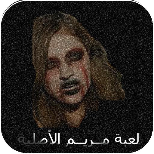 مريم الأصلية 2018