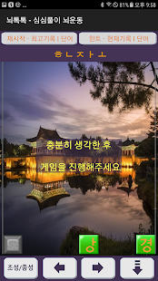 Download 뇌톡톡 - 두뇌게임 For PC Windows and Mac apk screenshot 15
