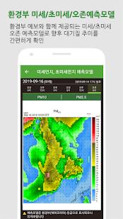 대기오염정보(미세/초미세먼지,위젯,강화된WHO기준,예보,알림,미세먼지지도,오존,CAI) APK image thumbnail 5