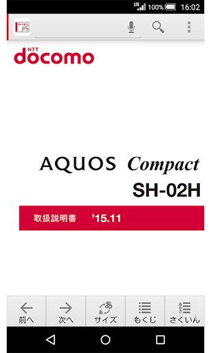 SH-02Hu3000u53d6u6271u8aacu660eu66f8 1.1 Windows u7528 1