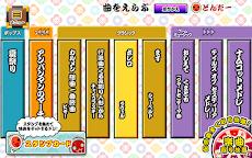 太鼓の達人プラス★新曲取り放題!のおすすめ画像2