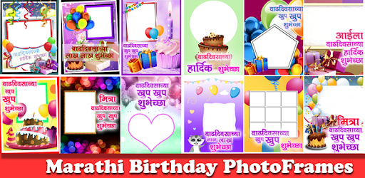 Marathi Birthday Photo Frames Apps On Google Play