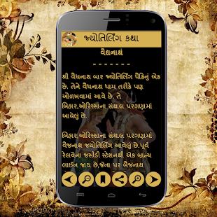 Shiv puran in gujarati apps on google play screenshot image fandeluxe Images