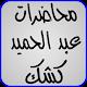 Download محاضرات للشيخ عبد الحميد كشك قصة آدم عليه السلام For PC Windows and Mac
