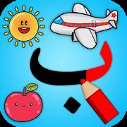تعليم الحروف والكلمات العربية