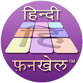 Play n Learn Hindi FunKhel