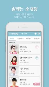 해피엔딩 - 무료 소개팅 어플(채팅,미팅,만남) screenshot 0