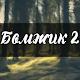 Симулятор бомжа 2 for PC-Windows 7,8,10 and Mac