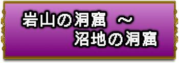 ドラクエ1_チャート3