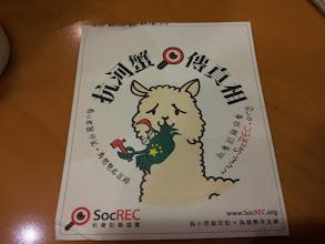 Photo: @hsin747:抗河蟹傳真相 #七一草泥马节