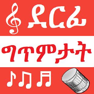 Tigrinya Music ደርፊ ግጥምታት - náhled