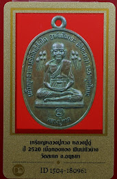 วัดใจ>>> เหรียญหลวงปู่ทวด หลวงปู่ดู่ ปี2520 เนื้อทองแดง พิมพ์บัวข้าง วัดสะแก จ.อยุธยา ((มีบัตร))
