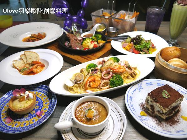 Ulove羽樂歐陸創意料理-用美食感受自在美好的時光