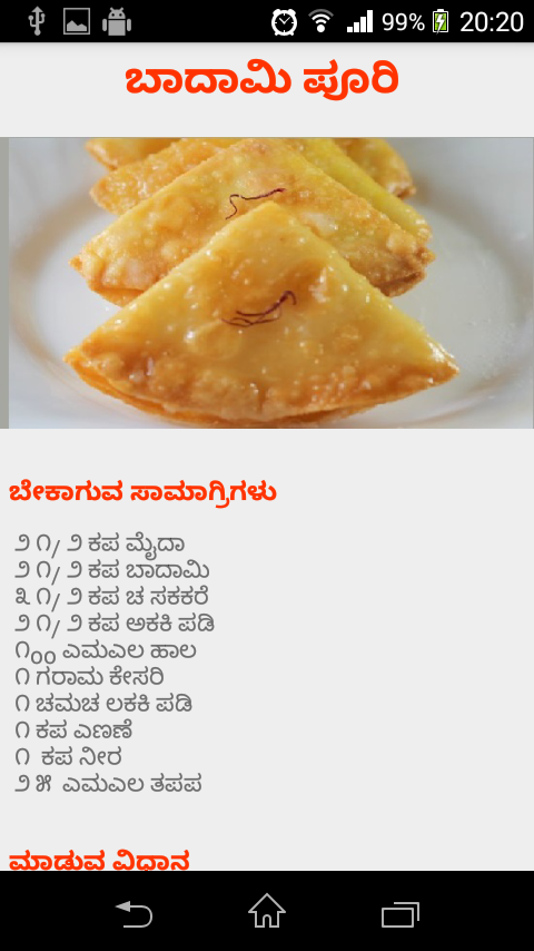 South indian food recipes in kannada language food kannada sweets dishes recipes for festivals 2017 android apps forumfinder Images