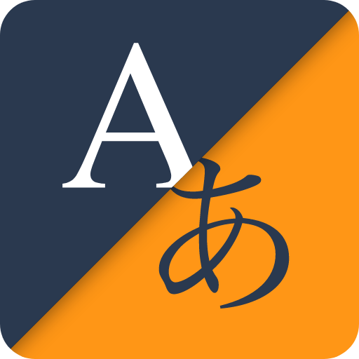 Japanese Translate Weblio - translation・dictionary file APK for Gaming PC/PS3/PS4 Smart TV