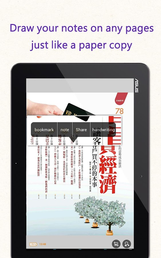 Pubu eBook – All You Can Read- screenshot