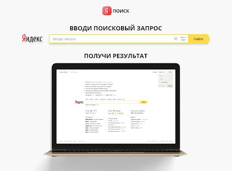 Yandex search