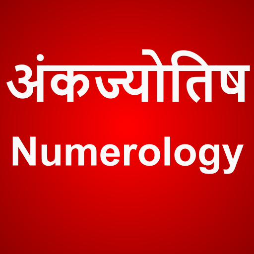 अंकज्योंतिष | Numerology - Apps on Google Play