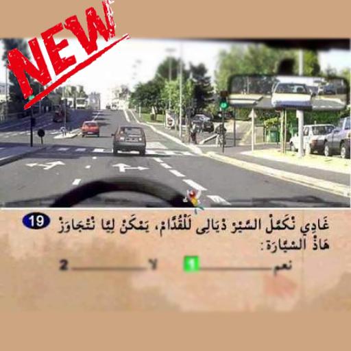 امتحان رخصة السياقة الجديد 2018 (app)