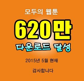 All of  kcomics(korea webtoon) - screenshot thumbnail