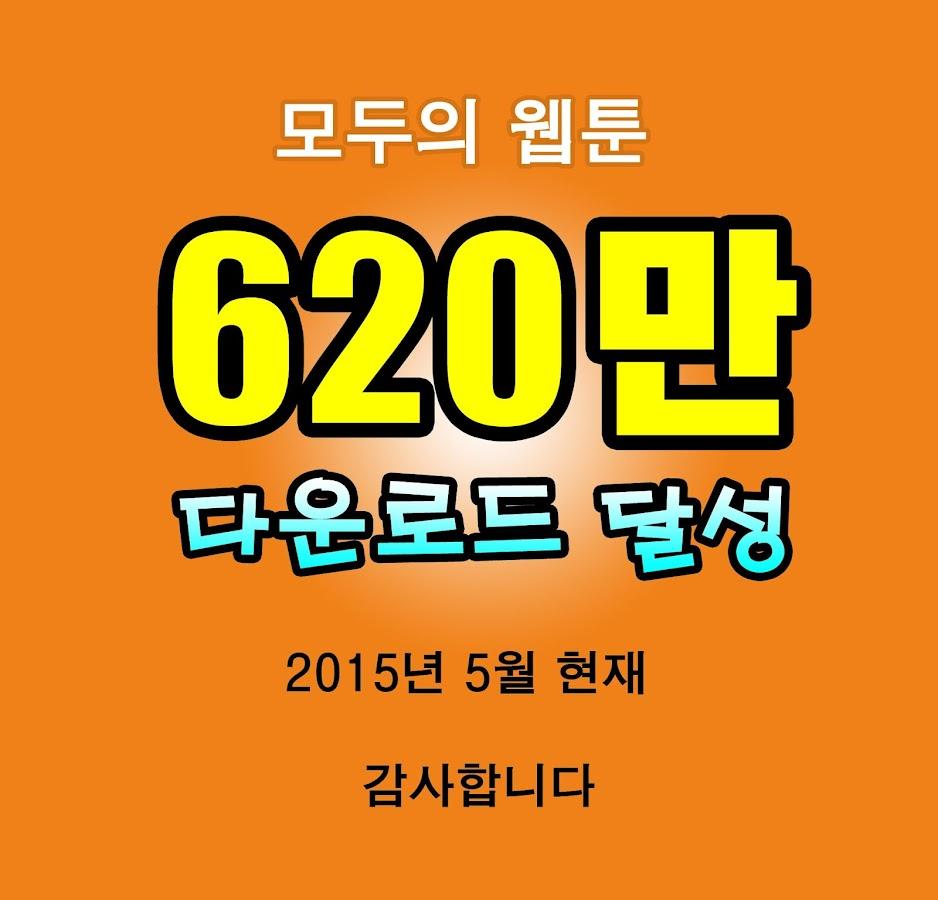 All of  kcomics(korea webtoon) - screenshot
