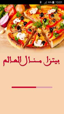 بيتزا منال العالم 2016 - screenshot