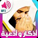 ادعية و اذكار المسلم بالصوت icon