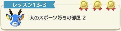 レッスン13-3