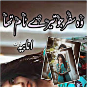 Wo Safar Jo Tery Naam Tha