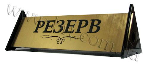 Photo: Табличка Резерв. Изображение выгравировано на золотистом пластике, боковые стенки сделаны из акрила