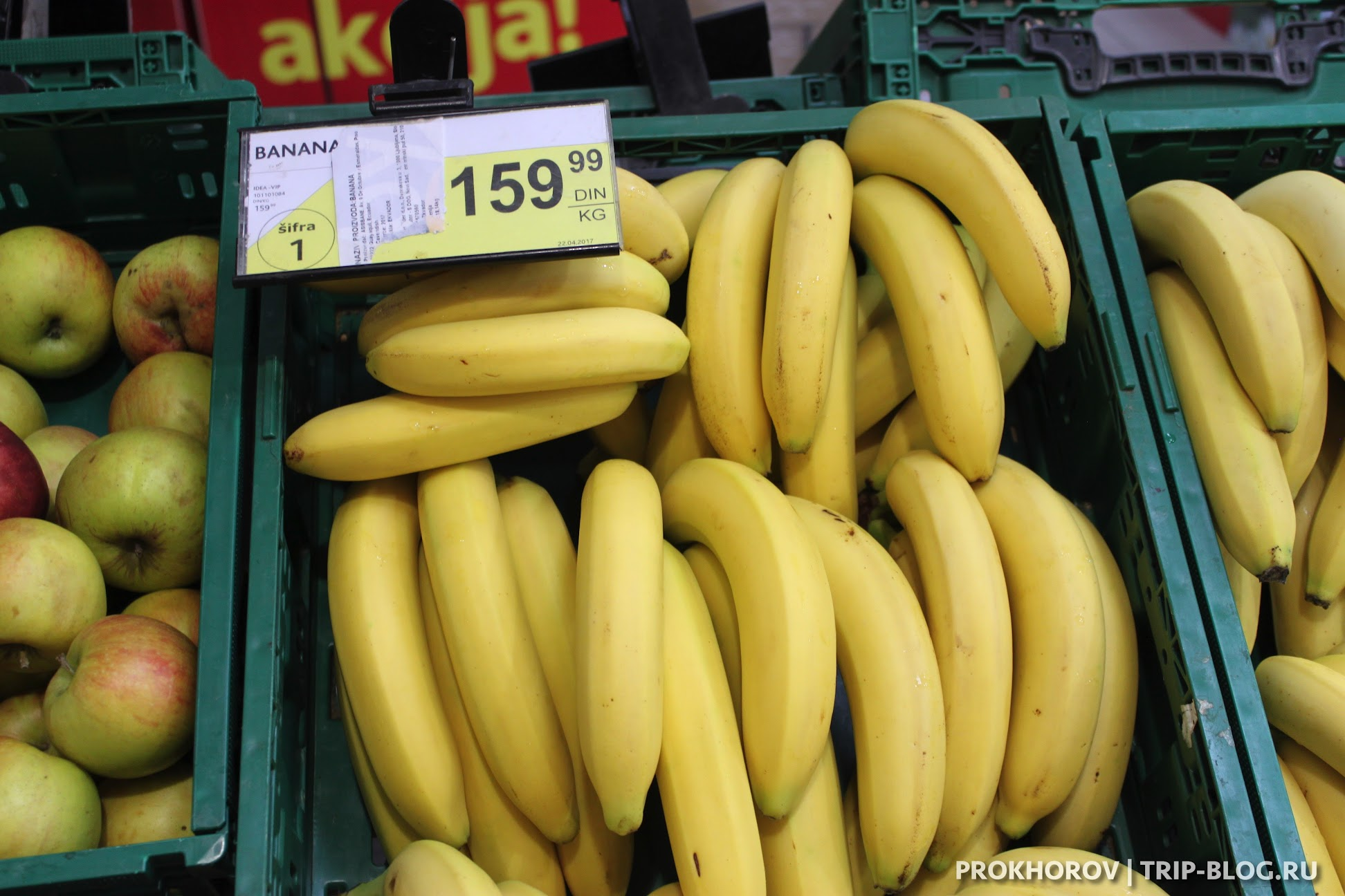 Бананы Сербия цена